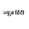 News Hindi